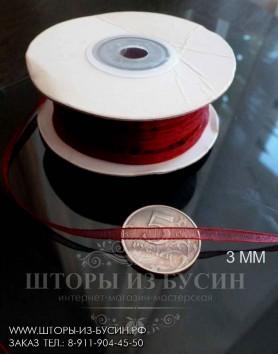 Лента бордовая органза 3мм