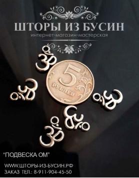 Подвеска ОМ / 26шт