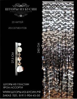 """Готовые шторы """"Хром ассорти"""" 80 x 240 см"""