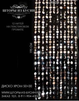 """Готовые шторы """"Хром 50+30""""  80 x 195 см"""