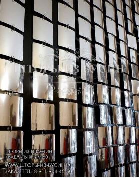 """Готовые шторы """"КВАДРАТ хром 50""""  80 x 195 см"""