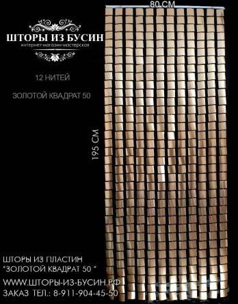 """Набор """"Квадрат золото 50"""""""