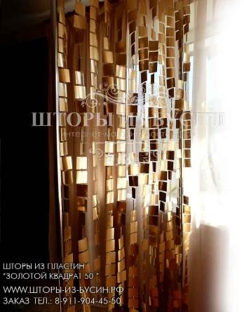 """Готовые шторы """"Золотой КВАДРАТ 50""""  80 x 195 см"""