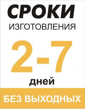 сроки