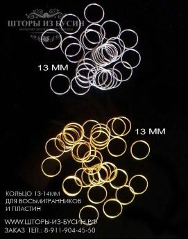 Кольцо соединительное 13мм