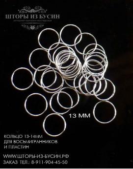 Кольцо серебро 14мм