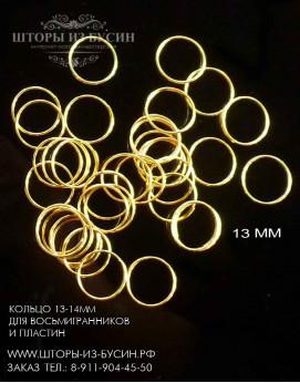 Кольцо золото 14мм