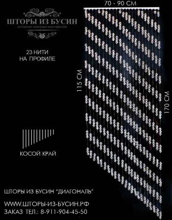 """Готовые шторы """"Диагональ""""  170(h) x 70-90 см"""