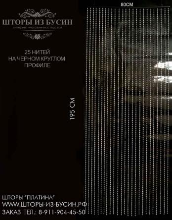 """Готовые шторы """"Платина""""  80 x 195 см"""