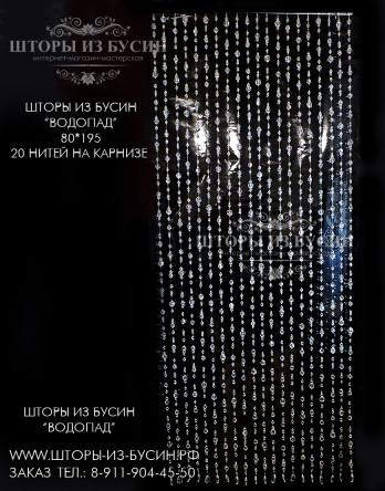 """Готовые шторы """"Водопад"""" 80*195см"""