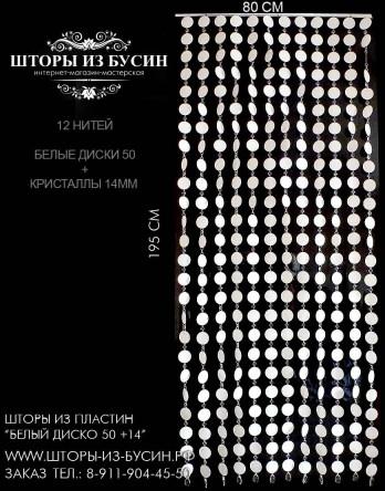 """Готовые шторы """"Диско белые 50+кристаллы 14мм""""  80 x 195 см"""