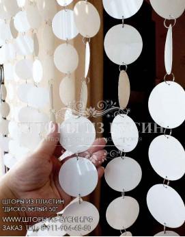 """Готовые шторы """"Диско белые  50""""  80 x 195 см"""