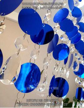 """Шторы из пластин """"Круг 50 синий + кристалл 23"""""""