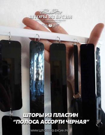 """Шторы из пластин """"Полоса ассорти черная"""""""