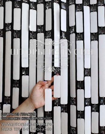 """Готовые шторы """"ПОЛОСА Белый кристалл""""  80 x 195 см"""