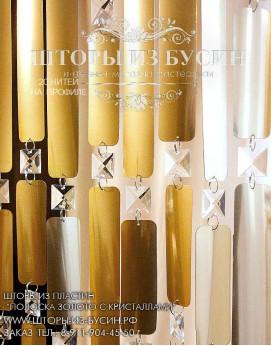 """Готовые шторы """"Полоса Золото + кристалл""""  80 x 195 см"""