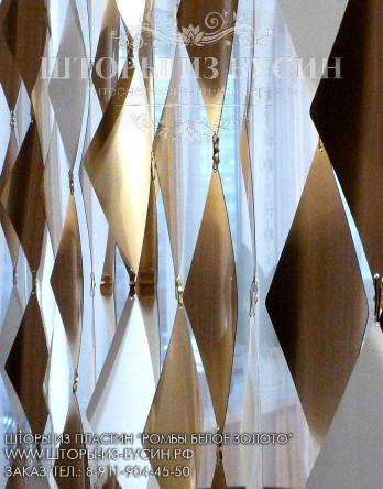 """Готовые шторы """"РОМБЫ белое золото""""  80 x 205 см"""