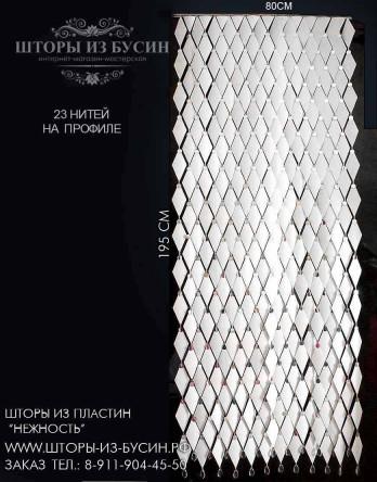 """Готовые шторы """"НЕЖНОСТЬ""""  80 x 200 см"""
