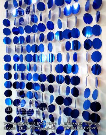 """Шторы из пластин """"Круг синий"""" 2 сорт"""
