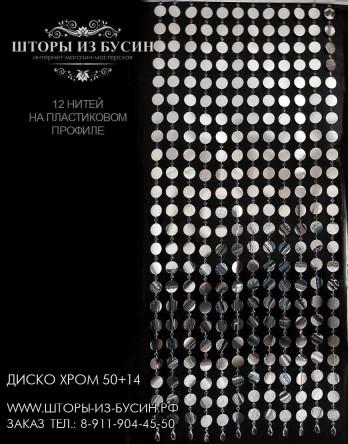 """Готовые шторы """"Хром 50 + кристалл 14""""  80 x 195 см"""