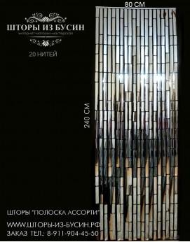 """Готовые шторы """"ПОЛОСКА АССОРТИ""""  80 x 240 см"""