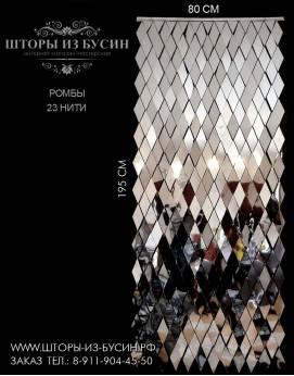 """Готовые шторы """"РОМБЫ""""  80 x 195 см"""