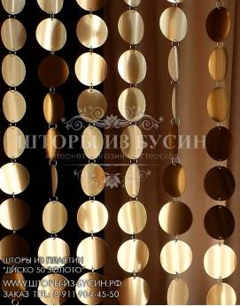 """Готовые шторы """"Золото  50""""  80 x 195 см"""