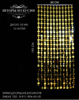 """Готовые шторы """"Золото ассорти""""  80 x 195 см"""