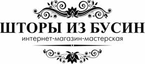 """""""Шторы из бусин"""" мастерская,  интернет-магазин"""